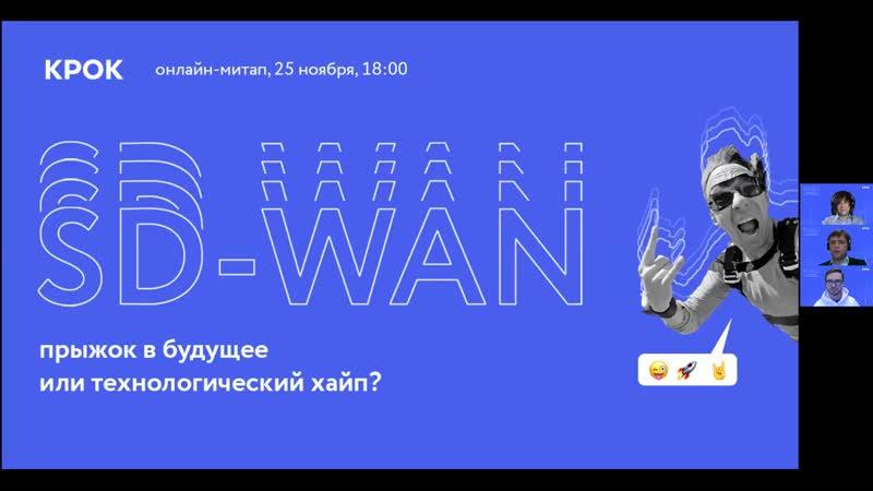 """Онлайн-митап """"SD-WAN: прыжок в будущее или технологический хайп?"""""""