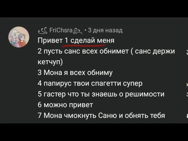 АСК 2 по андертейлу с сюжетом