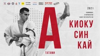 Первенство и Чемпионат Санкт-Петербурга по Киокусинкай - 2021. ТАТАМИ А