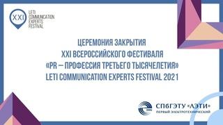 Торжественная церемония закрытия LETI Communication Experts Festival 2021