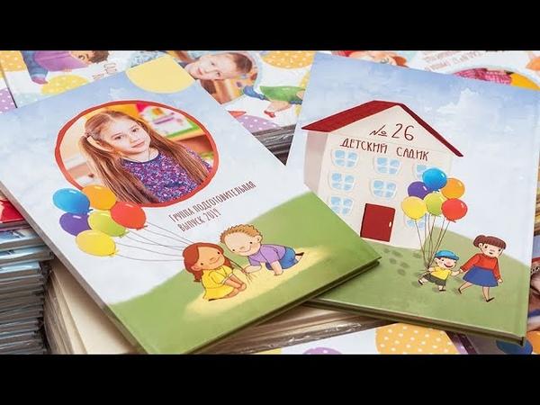 Альбом Пухлик детский сад