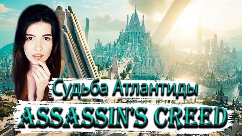 Assassin's Creed Odyssey ► СУДЬБА АТЛАНТИДЫ 1