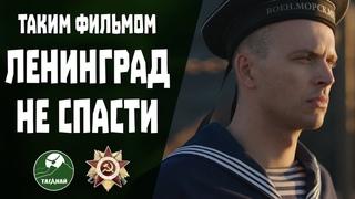 Спасти Ленинград. Обзор фильма. Титаник, подвинься.
