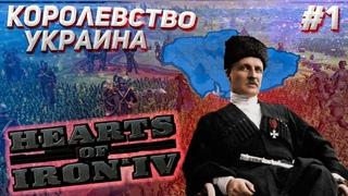 Королевство Украина в Hearts of Iron 4  Dreams of a White Russian Victory Ironman #1