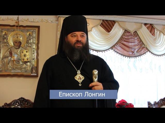 ЕКСКЛЮЗИВ Епископ Лонгин о единстве людей!