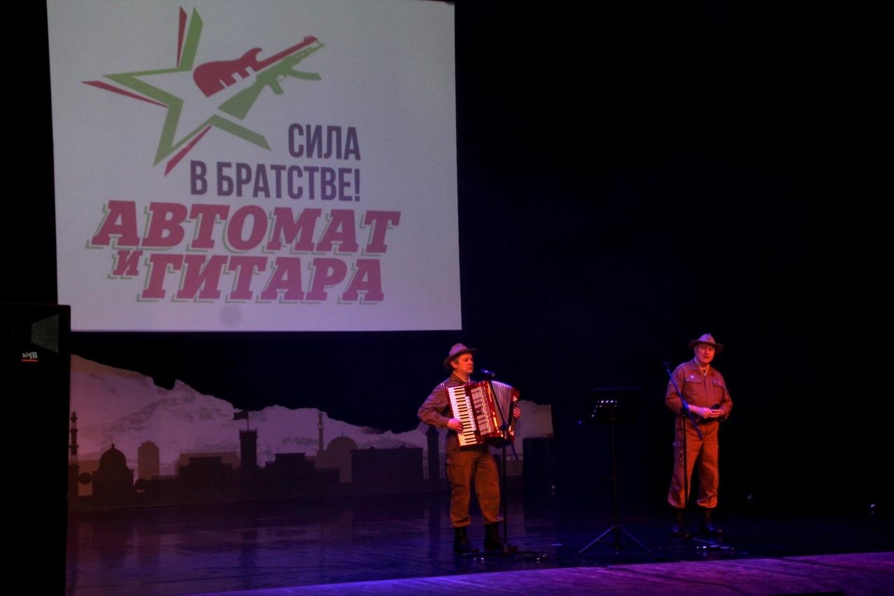 СИЛА В БРАТСТВЕ. Ветераны боевых действий отметили свой праздник концертом «Автомат и гитара - защитникам Отечества!»