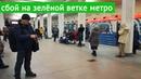Сбой на зелёной ветке метро 18 февраля 2020