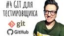 4 GIT для тестировщика / git commit, git reset, git checkout, git stash
