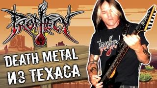 Prophecy - Death Metal из Техаса / Обзор от DPrize