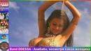 Band ODESSA - Алибаба, ты посмотри какая женщина