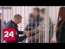 Убийцам многодетной матери на Кубани может грозить самое суровое наказание - Россия 24