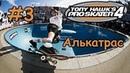 Алькатрас | Tony Hawk's Pro Skater 4 | 3