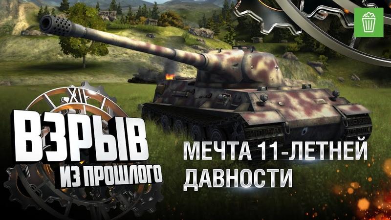Мечта 11-летней давности - Взрыв из прошлого №51 - От Evilborsh и Cruzzzzzo [World of Tanks]