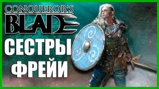 Бесплатно Conqueror's Blade Ребаланс Сестер Фрейи