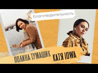 """О фонд """"Доброделы Петербурга"""" Катя IOWA и Полина Тумашик"""