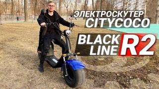 СТИЛЬНО МОДНО МОЛОДЕЖНО   Обзор электроскутера CITYCOCO Blackline R2 1500W   60V 20Ah