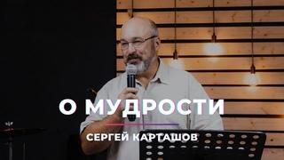 О мудрости I Сергей Карташов