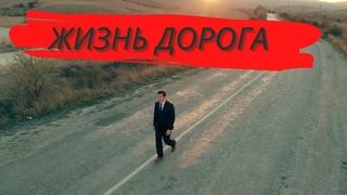 Алмас Багратиони - Жизнь дорога