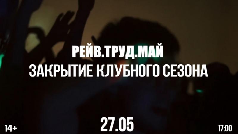 ПРИГЛАШЕНИЕ/РЕЙВ.ТРУД.МАЙ   27.05   FC/DC 14