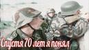 Спустя годы я понял, что кричал русский. Военные истории Великой Отечественной Войны.