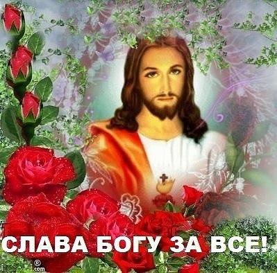 Открытка слава тебе господи