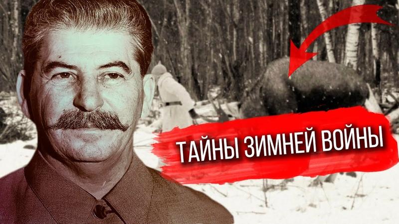 А что ты знаешь о советско-финской войне?