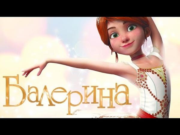 Балерина мультфильмы 2020