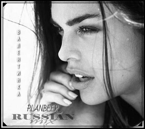 ВАЛЕНТИНКА Russian Pop Club House Mix от PLANBEERa