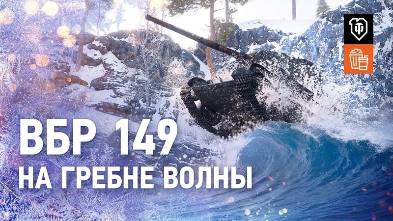 ВБР №149 На гребне волны