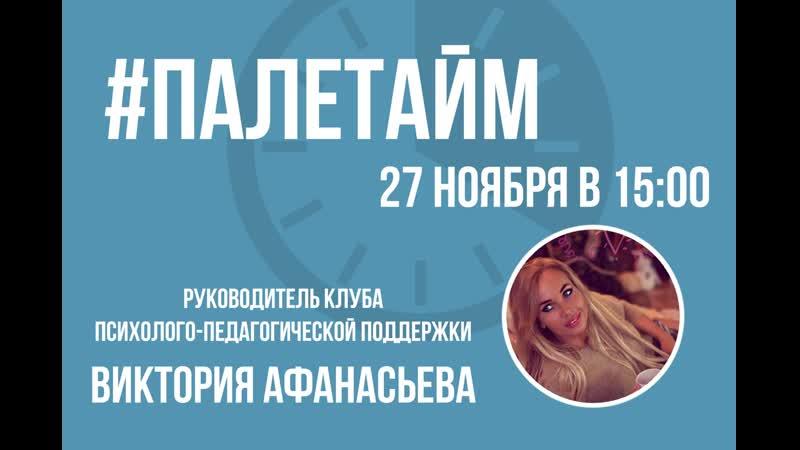 ПАЛЕТАЙМ с руководителем студии психолого педагогической поддержки Викторией Афанасьевой