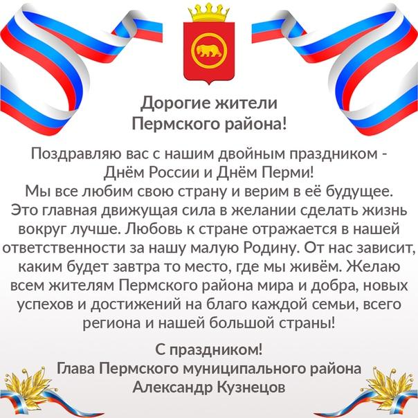 список поздравление главы администрации с днем россии изготовления