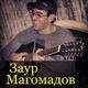 Заур Магомадов - Марьям