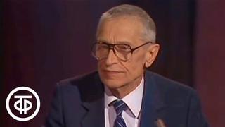 Академик Николай Амосов. Встреча в Концертной студии Останкино. Окончание (1987)