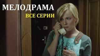 Сериал о реальной жизни, МУЖ НА ЧАС, русские мелодрамы 2019 новинки HD