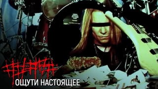 ##### (5diez) – Ощути настоящее (Official Music Video)