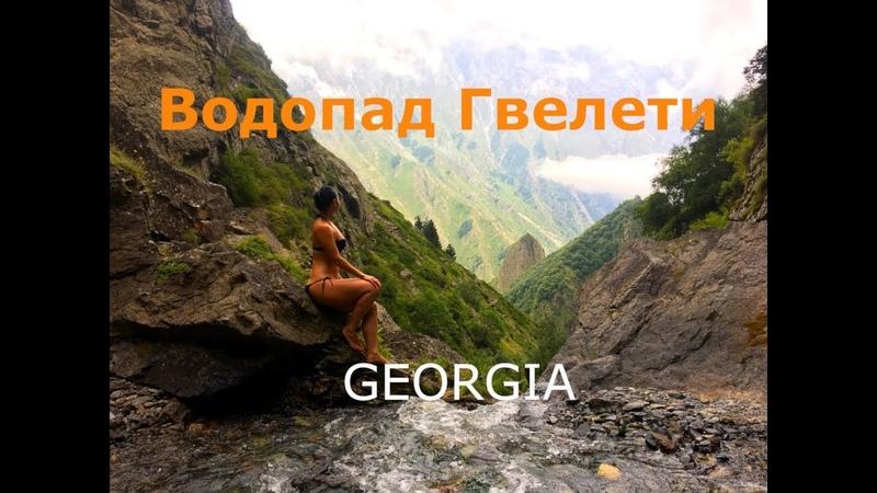 Gveleti waterfall Georgia Водопад Гвелети Грузия купаемся