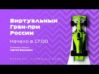Виртуальный Гран-при России
