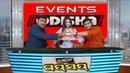 Sunday ଗପ୍ ସପ୍ - ୫ । Selfish Dil Promotion। Shreyan and Suryamayee ।। Events Odisha ।।