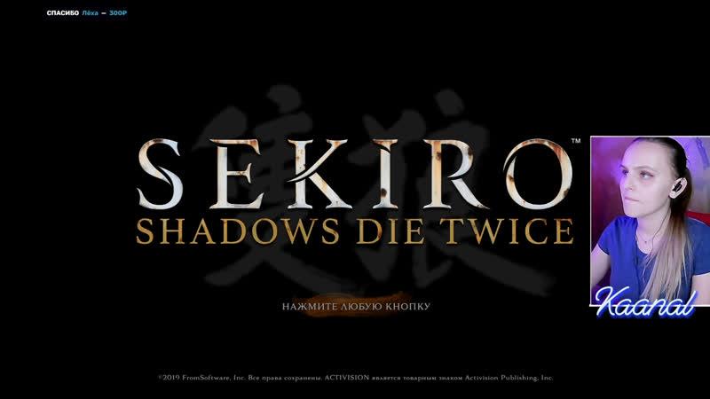 Страстная любовь с боссами в Sekiro ♡
