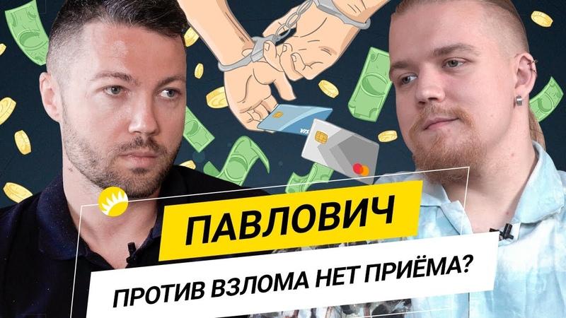 Павлович Интервью о хакерах белом бизнесе и даркнете