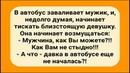 СВЕЖИЕ АНЕКДОТЫ В КАРТИНКАХ ✖ САМЫЕ СМЕШНЫЕ аж до слез ✖ ЛЮТЫЕ ПРИКОЛЫ ЧАСТЬ 298