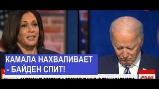 Последние новости о выборах в США. Байден заснул на интервью CNN!