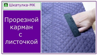 Прорезной карман с листочкой|Шкатулка-МК