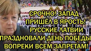Срочно! Запад пришёл в ярость! Русские Латвии отпраздновали День Победы вопреки всем запретам!