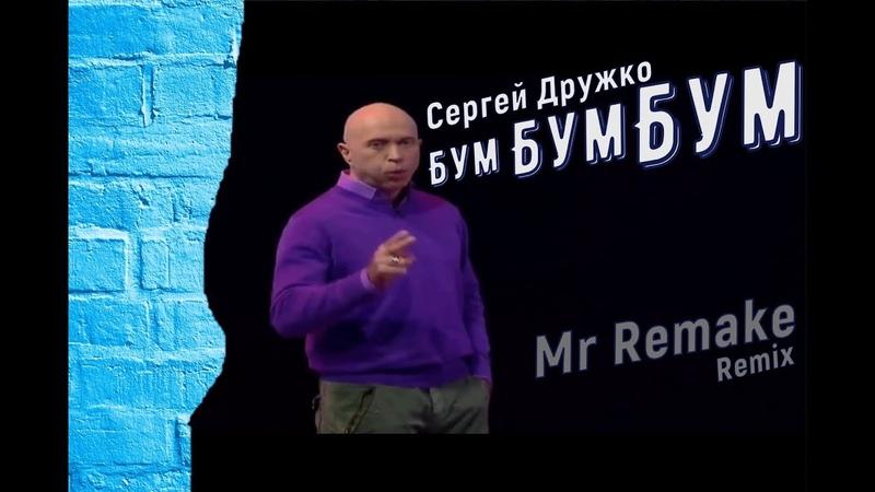 Mr Remake -Бум Бум Бум(Сергей Дружко)Remix