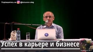 Успех в карьере и бизнесе Торсунов О.Г.  03 Ижевск