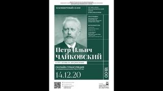 Фортепианный концерт к 180-летию П. И. Чайковского