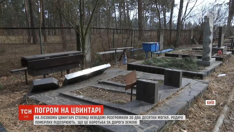 Вандалізм чи провокація: близько 200 могил розгромили на Лісовому цвинтарі у столиці