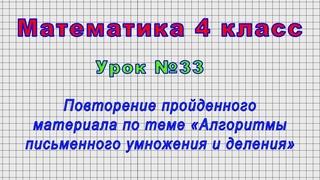 Математика 4 класс (Урок№33 - Повторение по теме «Алгоритмы письменного умножения и деления»)