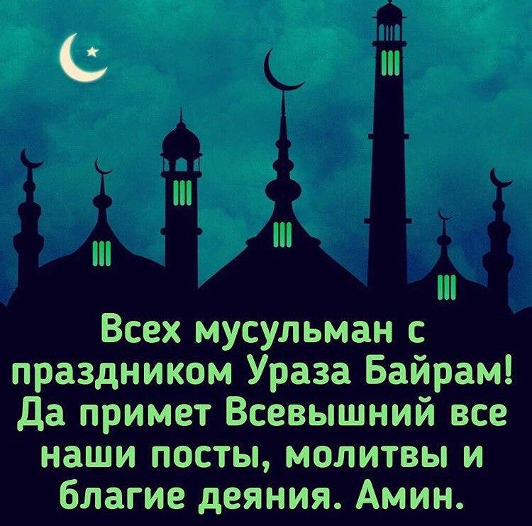 Рамадан слова поздравления